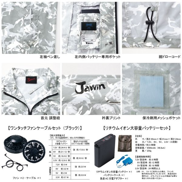 空調服 自重堂 54050set 空調服長袖ジャケット ファンとバッテリセット S〜LL|kinsyou-webshop|03