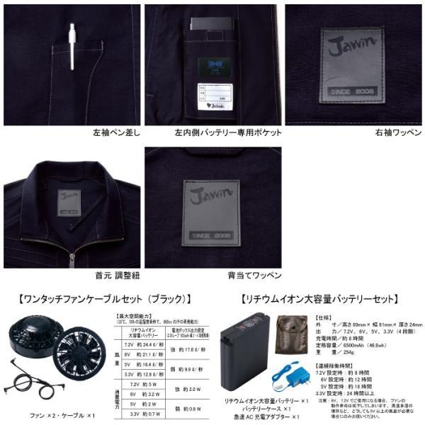 空調服 自重堂 54070set 空調服長袖ブルゾン ファンとバッテリセット S〜LL kinsyou-webshop 03