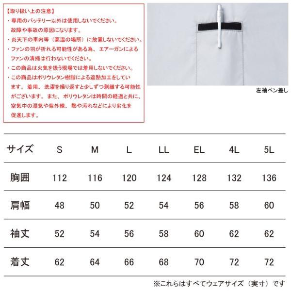空調服 自重堂 54080set 空調服長袖ブルゾン ファンとバッテリセット S〜LL|kinsyou-webshop|02