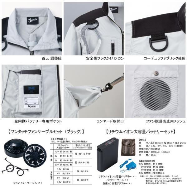 空調服 自重堂 54080set 空調服長袖ブルゾン ファンとバッテリセット S〜LL|kinsyou-webshop|03