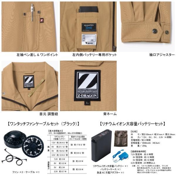 空調服 自重堂 74000set 空調服長袖ブルゾン ファンとバッテリセット S〜LL kinsyou-webshop 03
