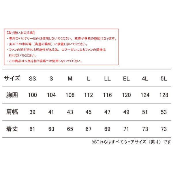 空調服 自重堂 74070set 空調服ベスト ファンとバッテリセット SS〜LL|kinsyou-webshop|02