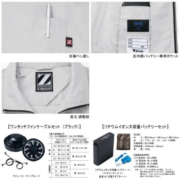 空調服 自重堂 74090set 空調服半袖ブルゾン ファンとバッテリセット S〜LL|kinsyou-webshop|03