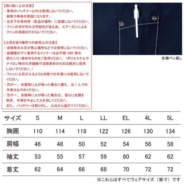 空調服 自重堂 74110set 空調服長袖ブルゾン ファンとバッテリセット S〜LL|kinsyou-webshop|02