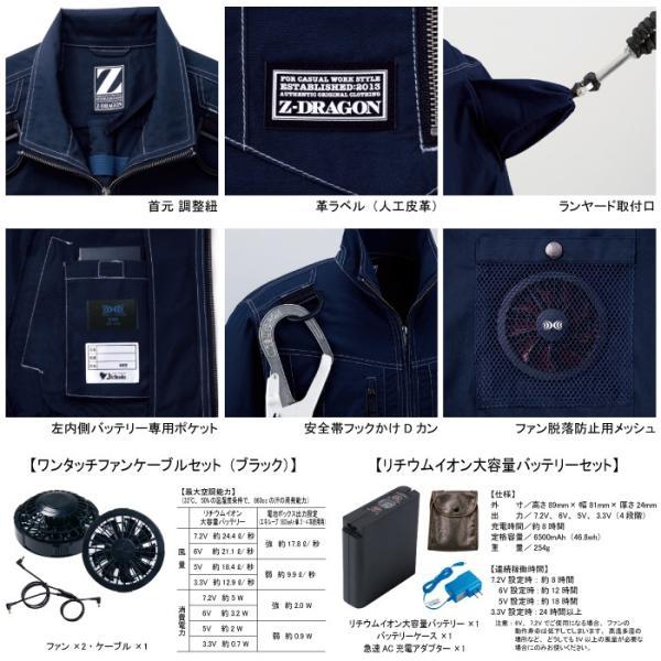 空調服 自重堂 74110set 空調服長袖ブルゾン ファンとバッテリセット S〜LL|kinsyou-webshop|03