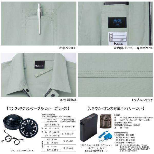 空調服 自重堂 87040set 空調服長袖ブルゾン ファンとバッテリセット SS〜LL|kinsyou-webshop|03