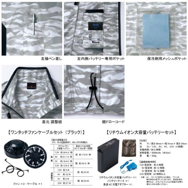 空調服 自重堂 87070set 空調服半袖ジャケット ファンとバッテリセット SS〜LL kinsyou-webshop 03