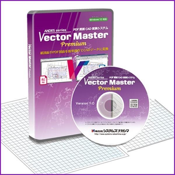 PDF図面CAD変換システム  Vector Master Premium(ベクターマスタープレミアム)新製品 kintaro-shop