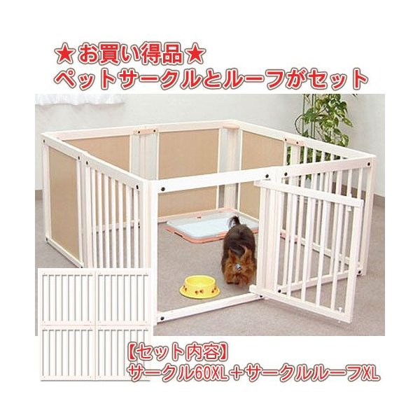 「お買い得商品」ペットサークル 木製 小型犬 サークル 多頭飼い「ペットサークル60XL」+「サークルルーフXL」サークルと屋根のセット|kintaro-w