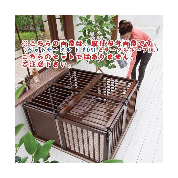 「お買い得商品」ペットサークル 木製 小型犬 サークル 多頭飼い「ペットサークル60XL」+「サークルルーフXL」サークルと屋根のセット|kintaro-w|04