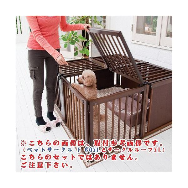 「お買い得商品」ペットサークル 木製 小型犬 サークル 多頭飼い「ペットサークル60XL」+「サークルルーフXL」サークルと屋根のセット|kintaro-w|05