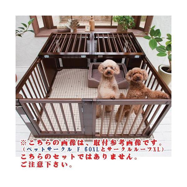 「お買い得商品」ペットサークル 木製 小型犬 サークル 多頭飼い「ペットサークル60XL」+「サークルルーフXL」サークルと屋根のセット|kintaro-w|06