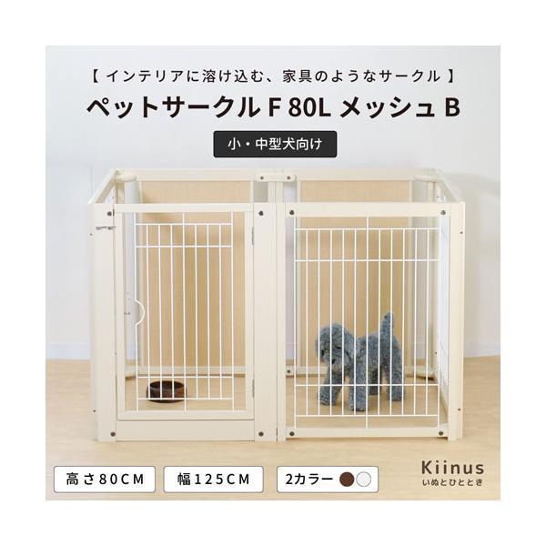 ペットサークル 犬用 [ ペット サークル F 80L メッシュ B ] サークル ケージ おしゃれ 多頭飼い 中型犬 大型犬 木製 室内用 ドア付き 日本製