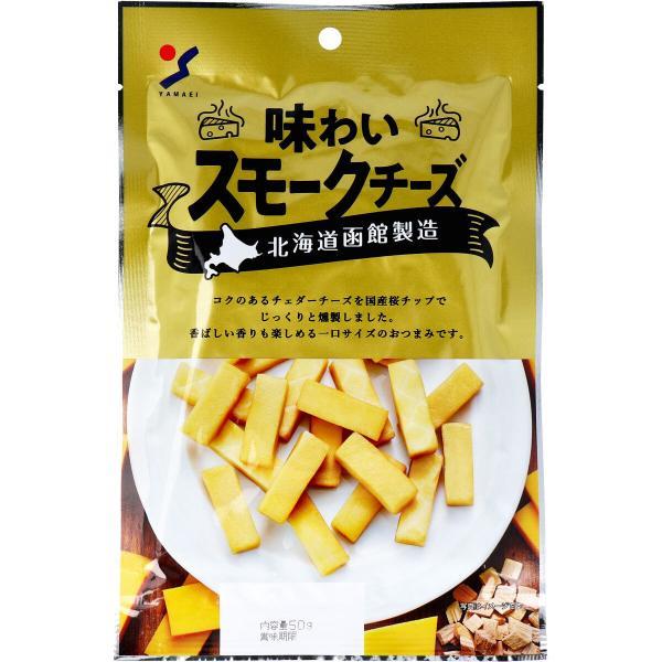 ※北海道函館製造 味わいスモークチーズ 50g