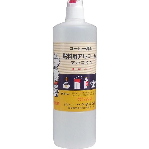 燃料用アルコール アルコK2