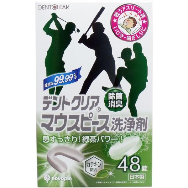 デントクリアマウスピース洗浄剤緑茶の香り48錠入