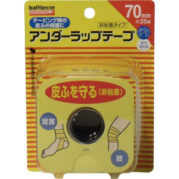 ニチバン バトルウィン アンダーラップテープ U70F 70mm×25m 1巻入