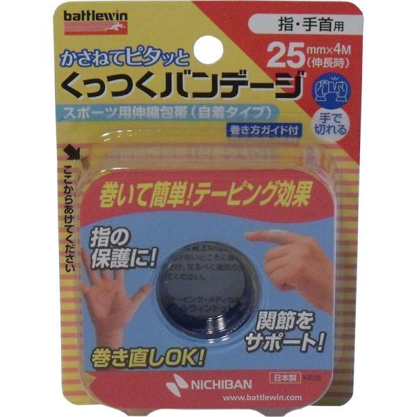 ニチバン バトルウィン くっつくバンテージ KB25F 25mm×4m 1巻入