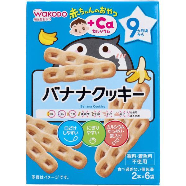 ※和光堂 赤ちゃんのおやつ+Ca バナナクッキー 2本×6袋