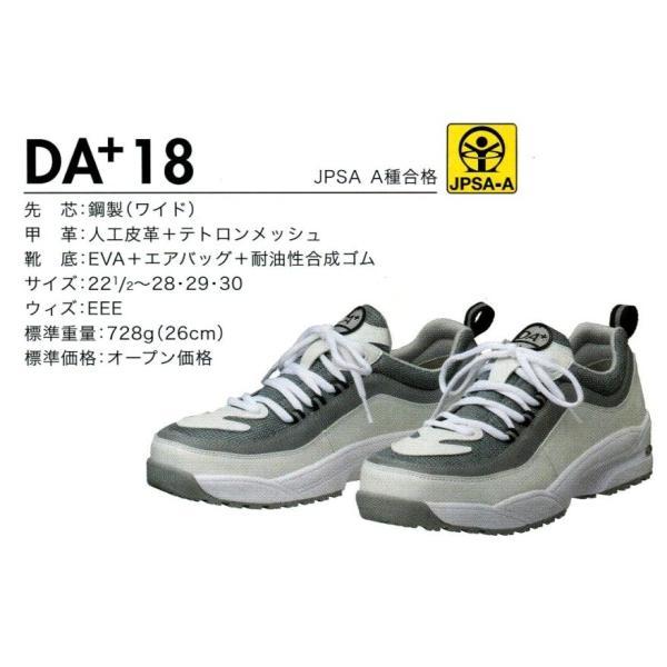 安全靴 DONKEL ドンケル メンズ レディース 大きいサイズ 女性用サイズ DAプラス 高機能 DA18(ヒモタイプ グレー)