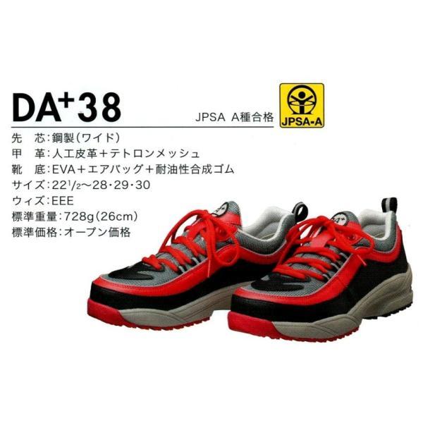 安全靴 DONKEL ドンケル メンズ レディース 大きいサイズ 女性用サイズ DAプラス 高機能 DA38(ヒモタイプ レッド)