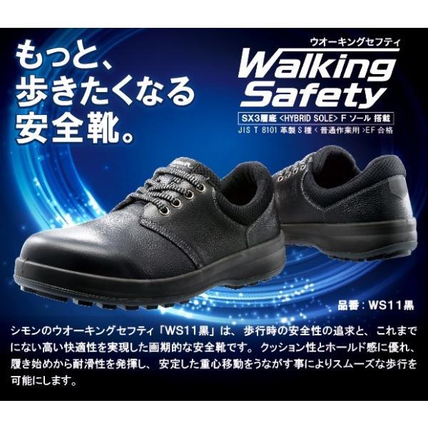 安全靴 Simon シモン 短靴 ウォーキングセーフティ 大きいサイズ 29cm 30cm  SX3層底 WS11 kintokiya