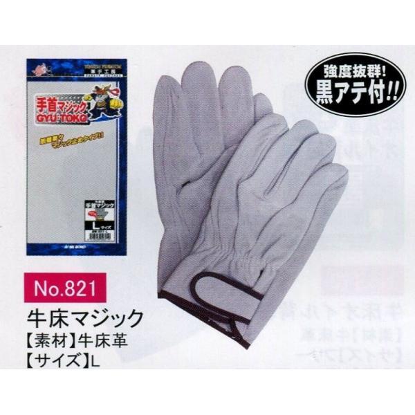 【10双組】 作業革手袋  皮手袋 牛床革手袋 マジック 黒アテ付 821