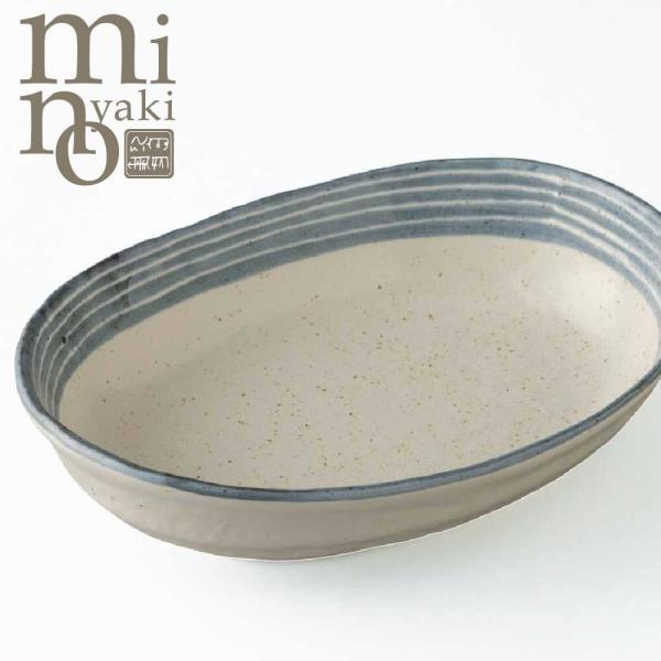カレー皿 陶器 ヒコウキ雲 楕円皿 おしゃれ 和食器 美濃焼 日本製 kintouen