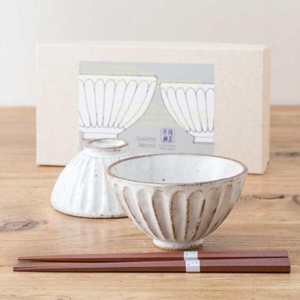 夫婦茶碗 箸 セット ガレット 飯碗 ペア おしゃれ 陶器 食器セット 美濃焼 日本製 専用箱入り 和食器 プレゼント ギフト ラッピング対応|kintouen