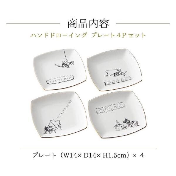 ディズニー 食器セット ミッキー ハンドドローイング プレート 4枚セット レンジOK 日本製 食器 プレゼント ギフト ラッピング対応 kintouen 04