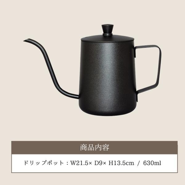 SALE ドリップポット ブラック ハンドドリップ コーヒー おうちカフェ 結婚祝い プレゼント ホームメイドカフェ|kintouen|04