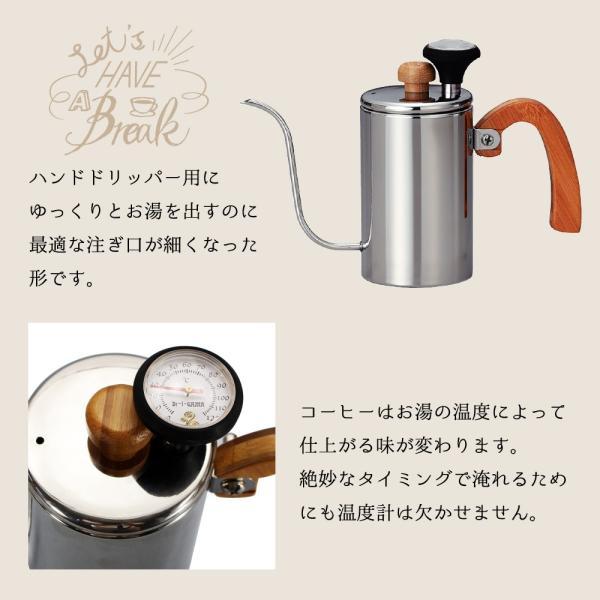 SALE ドリップポット 温度計付き ハンドドリップ コーヒー おうちカフェ 結婚祝い プレゼント ホームメイドカフェ|kintouen|02