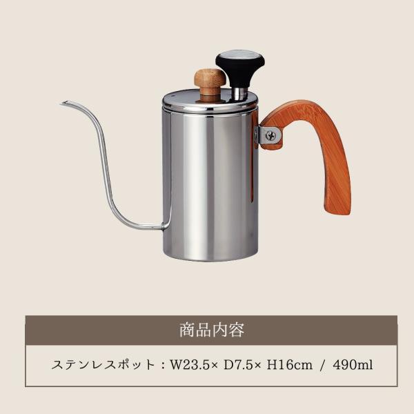 SALE ドリップポット 温度計付き ハンドドリップ コーヒー おうちカフェ 結婚祝い プレゼント ホームメイドカフェ|kintouen|04