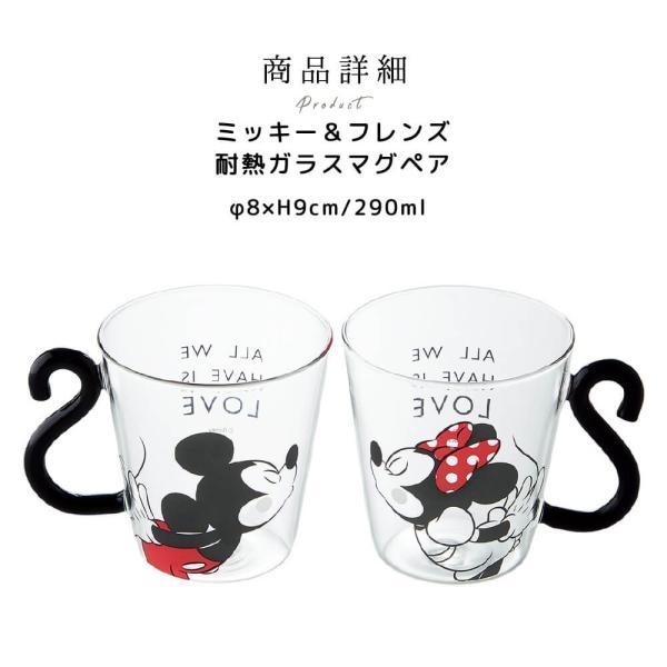 ディズニー 食器セット ミッキー マグカップ ペア 耐熱ガラス 290ml 結婚祝い プレゼント kintouen 03