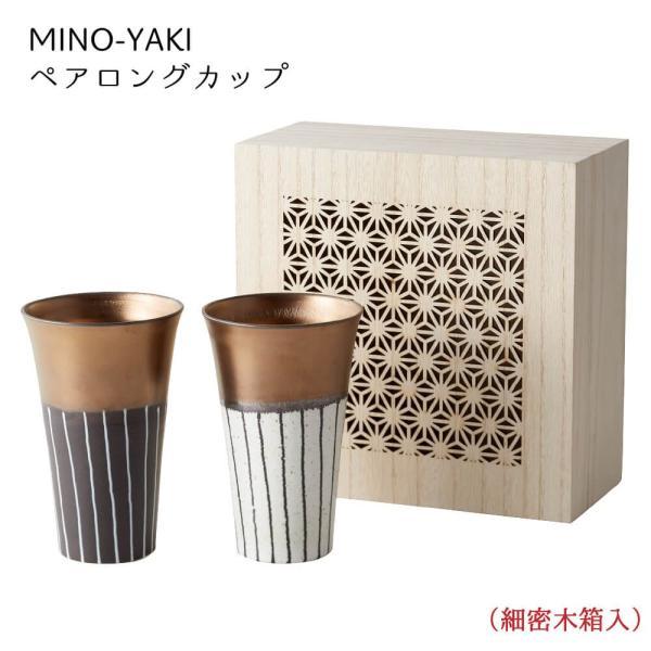 MINO-YAKI ペアロングカップ