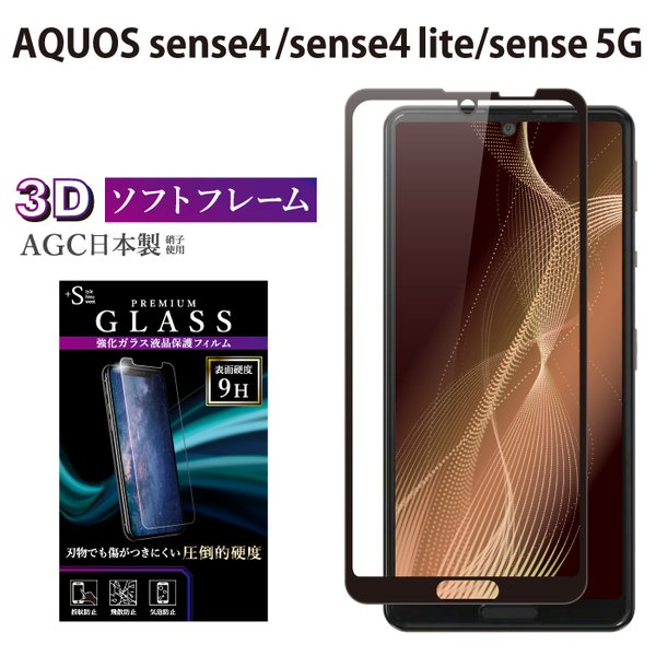 AQUOSsense4フィルム液晶保護フィルムAQUOSsense5Gフィルム全面保護アクオスセンス4AGCRSL