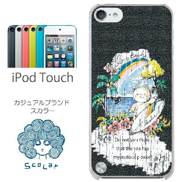 ScoLar スカラー iPod touch ケース カバー/scr50009/くまちゃんサーファー