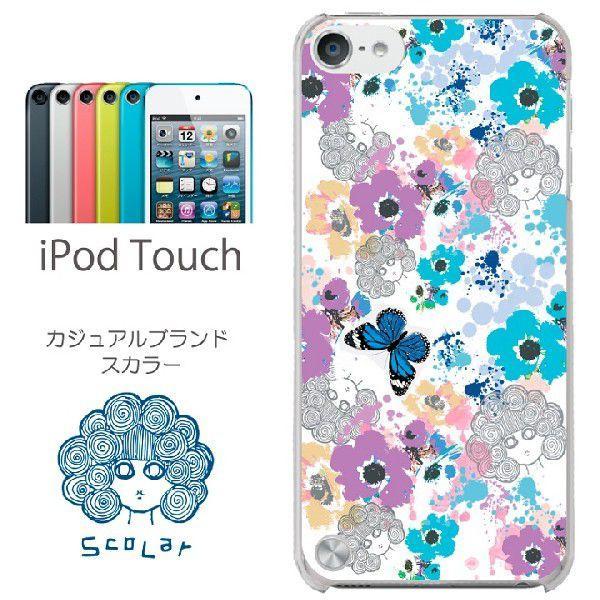 ScoLar スカラー iPod touch ケース カバー/scr50076/花・チョウ・スカラー