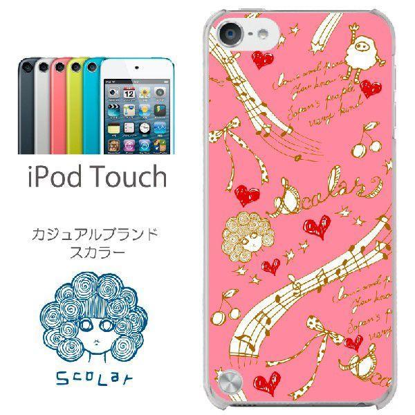 ScoLar スカラー iPod touch ケース カバー/scr50150/スカラー楽譜・リボン・ハート