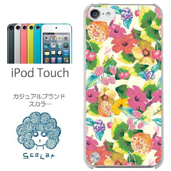 ScoLar スカラー iPod touch ケース カバー/scr50166/ハイビスカス・フルーツ・総柄