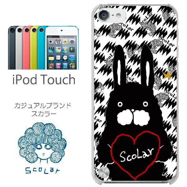 ScoLar スカラー iPod touch ケース カバー/scr50220/ラビル220