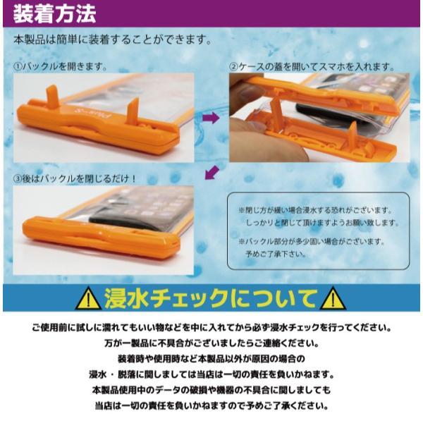 防水ケース iPhone 8 XR スマホ 海 お金 防水カバー スマートフォン ポーチ プール Xperia AQUOS Galaxy|kintsu|04