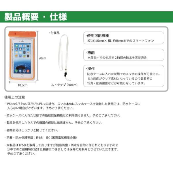 防水ケース iPhone 8 XR スマホ 海 お金 防水カバー スマートフォン ポーチ プール Xperia AQUOS Galaxy|kintsu|05
