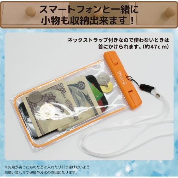 防水ケース iPhone 8 XR スマホ 海 お金 防水カバー スマートフォン ポーチ プール Xperia AQUOS Galaxy|kintsu|09