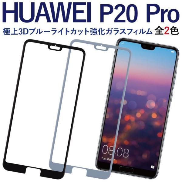 huawei p20 pro 保護フィルム ガラスフィルム 強化 全面 3d 液晶保護フィルム ブルーライト ガラス ファーウェイ kintsu