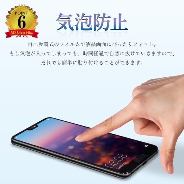 huawei p20 pro 保護フィルム ガラスフィルム 強化 全面 3d 液晶保護フィルム ブルーライト ガラス ファーウェイ kintsu 11