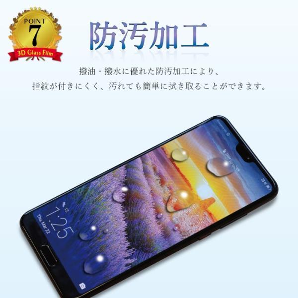 huawei p20 pro 保護フィルム ガラスフィルム 強化 全面 3d 液晶保護フィルム ブルーライト ガラス ファーウェイ kintsu 12