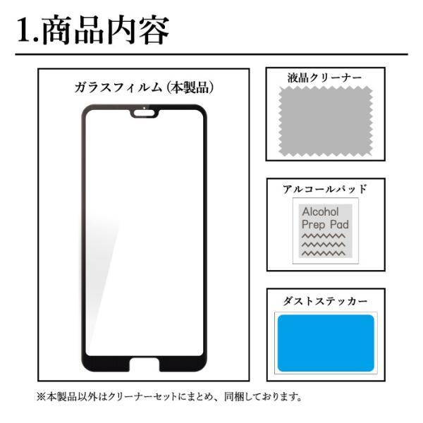 huawei p20 pro 保護フィルム ガラスフィルム 強化 全面 3d 液晶保護フィルム ブルーライト ガラス ファーウェイ kintsu 04