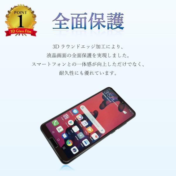 huawei p20 pro 保護フィルム ガラスフィルム 強化 全面 3d 液晶保護フィルム ブルーライト ガラス ファーウェイ kintsu 06