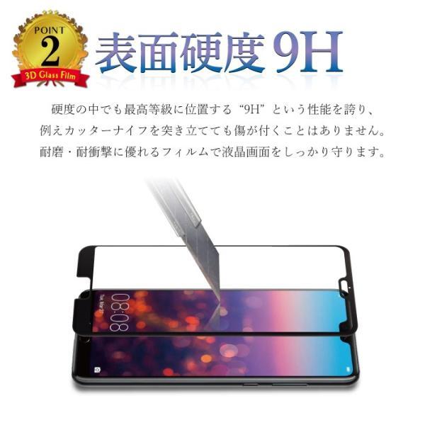 huawei p20 pro 保護フィルム ガラスフィルム 強化 全面 3d 液晶保護フィルム ブルーライト ガラス ファーウェイ kintsu 07